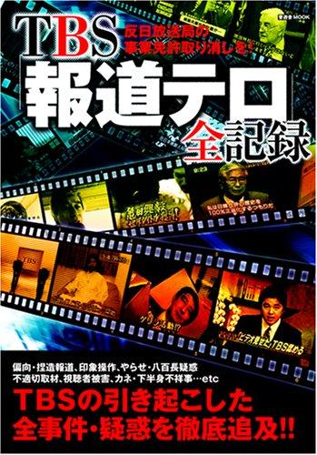 TBS「報道テロ」全記録—反日放送局の事業免許取り消しを! (晋遊舎MOOK)