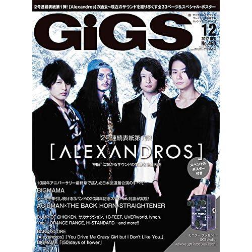 GiGS (ギグス) 2017年 12月号