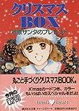 クリスマスBOX―折原サンタのプレゼント (講談社X文庫―ティーンズハート)