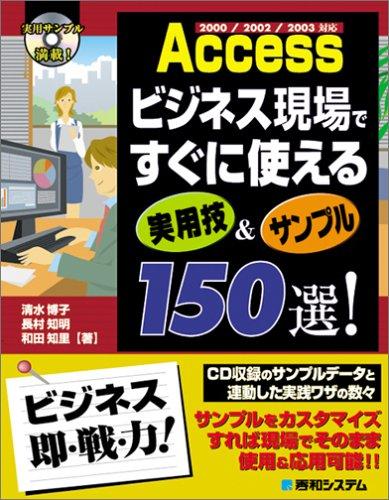 Accessビジネス現場ですぐに使える実用技&サンプル150選!