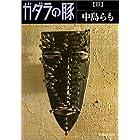 ガダラの豚〈3〉 (集英社文庫)