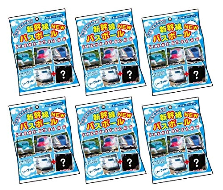 ラブ苗黒JR新幹線 入浴剤 マスコットが飛び出るバスボール NEW 【6個セット】