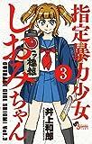 指定暴力少女 しおみちゃん 3 (サンデーうぇぶりSSC)