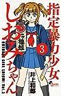 指定暴力少女 しおみちゃん 第3巻