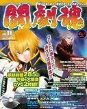 闘劇魂Vol.11 (エンターブレインムック ARCADIA EXTRA VOL.)