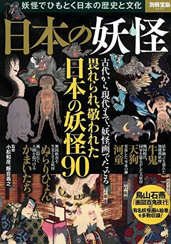日本の妖怪 ~妖怪でひもとく日本の歴史と文化 (別冊宝島 2225)の詳細を見る