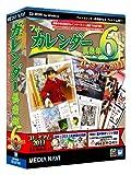 フォトカレンダー倶楽部Ver.6 プレミアム2011