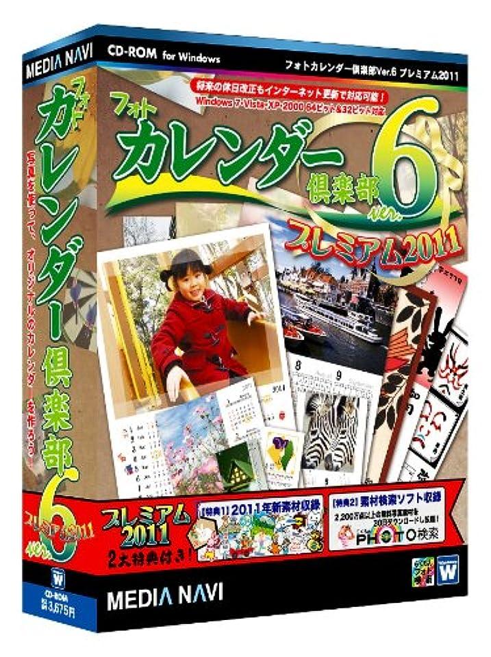 ローン時々時々カメフォトカレンダー倶楽部Ver.6 プレミアム2011