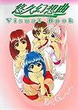 悠久幻想曲 Visual Book (Dセレクション)