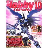 Hobby JAPAN (ホビージャパン) 2005年 10月号
