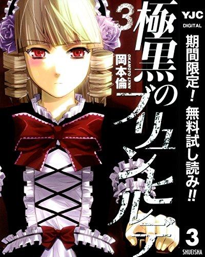 極黒のブリュンヒルデ【期間限定無料】 3 (ヤングジャンプコミックスDIGITAL)