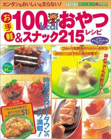 お手軽100kcalおやつ&スナック215レシピ (バウハウスMOOK—ぱくぱくCOOKING)