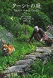 ターシャの庭 画像