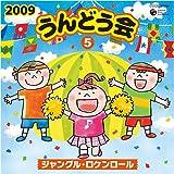 2009 うんどう会(5)ジャングル・ロケンロール