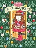 魔法の庭のハーブレッスンブック2 ハーブいっぱいのクリスマス (魔法の庭のハーブレッスンブック 2)