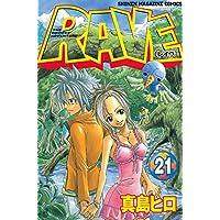 RAVE(21) (週刊少年マガジンコミックス)