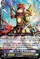 カードファイトヴァンガードG 第10弾「剣牙激闘」/G-BT10/012 昼光の騎士 キナリウス RR