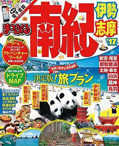 まっぷる 南紀 伊勢・志摩 '17 (まっぷるマガジン)の詳細を見る