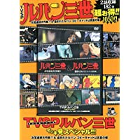 Vol.8 TVSP ルパン三世 イッキ見スペシャル!!! お宝返却大作戦!! & 盗まれたルパン ~コピーキャットは真夏の蝶~ (DVD)