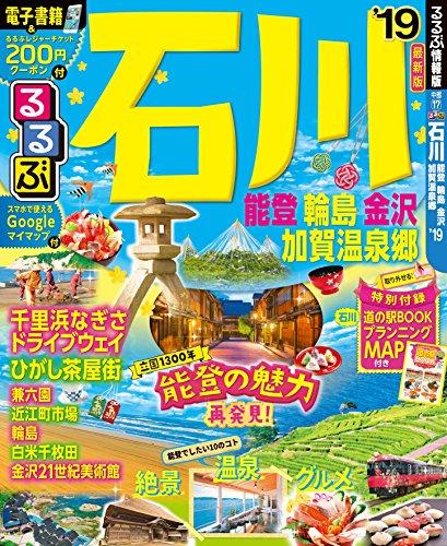 るるぶ石川 能登 輪島 金沢 加賀温泉郷'19 (るるぶ情報版)