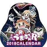 干物妹!うまるちゃんR ゆらゆら卓上カレンダー2018