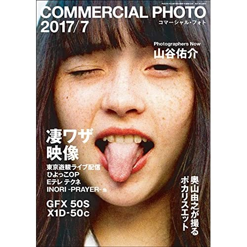 COMMERCIAL PHOTO (コマーシャル・フォト) 2017年 7月号