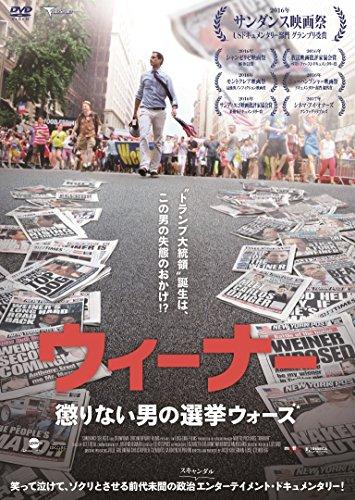 ウィーナー 懲りない男の選挙ウォーズ[DVD]