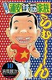 元祖! 浦安鉄筋家族 10 (少年チャンピオン・コミックス)