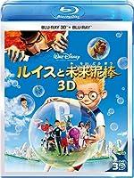 ルイスと未来泥棒 3Dセット [Blu-ray]