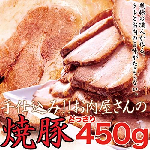 創業以来受け継がれた秘伝のタレ 手仕込み お肉屋さんの焼豚450g 冷凍 枝豆1kgセット