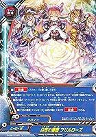 バディファイト S-UB01/0055 白布の薔薇 フリルローズ (上) スーパーヒーロー大戦Ω 来たぞ!ボクらのコスモマン