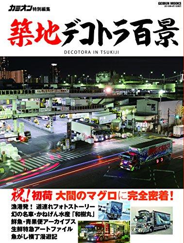 築地デコトラ百景 (GEIBUN MOOKS)