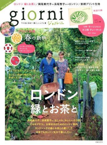 giorni 2013年 04月号 [雑誌]の詳細を見る