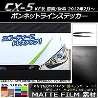AP ボンネットラインステッカー マット調 マツダ CX-5 KE系 前期/後期 2012年02月~ ダークブルー AP-CFMT425-DBL 入数:1セット(2枚)