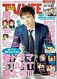 TV LIFE (テレビライフ)  首都圏版/2016年4/22号/松本潤