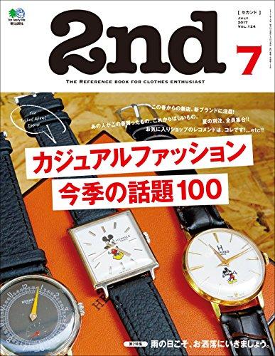 2nd(セカンド) 2017年7月号 Vol.124[雑誌]
