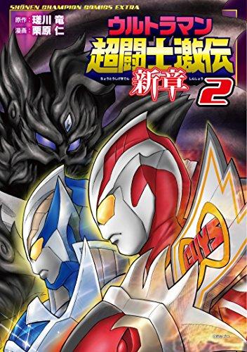 ウルトラマン超闘士激伝新章 2 (少年チャンピオン・コミックスエクストラ)の詳細を見る