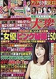 週刊大衆 2021年 6/7 号 [雑誌]