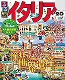 るるぶイタリア'20 (るるぶ情報版(海外))