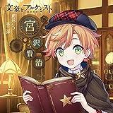 「文豪とアルケミスト」朗読CD 第3弾「宮沢賢治」