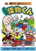 新編集怪物くん 3 (藤子不二雄Aランド Vol. 3)