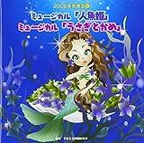 2006年発表会(5)ミュージカル「人魚姫」「うさぎとかめ」