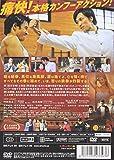 レディ・ドラゴン 怒りの鉄拳 [DVD]