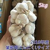 2016年新物  青森県産 にんにく 業務用 5kg ホワイト六片 Lサイズ中心