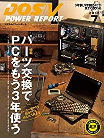 DOS/V POWER REPORT 2018年7月号