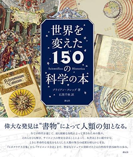 科学の歴史がこの一冊に!──『世界を変えた150の科学の本』