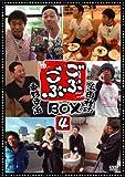 ごぶごぶBOX4 [DVD]