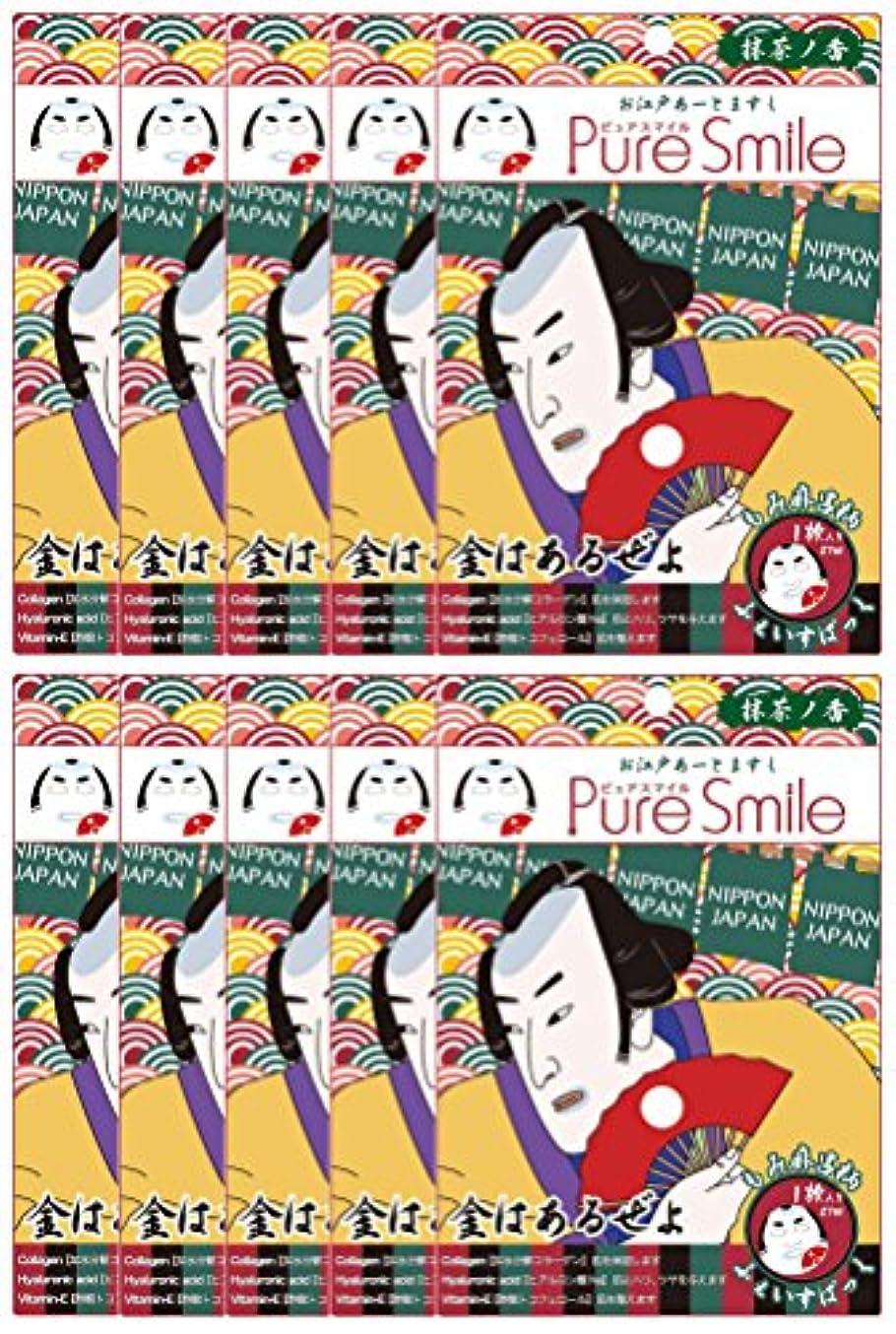 旋律的雰囲気化粧ピュアスマイル お江戸アートマスク もみ麻呂 ART02 1枚入 ×10セット