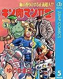 キン肉マンII世 5 (ジャンプコミックスDIGITAL)