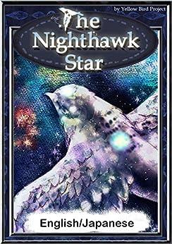 [Kenji Miyazawa]のThe Nighthawk Star 【English/Japanese versions】 (KiiroitoriBooks Book 7) (English Edition)